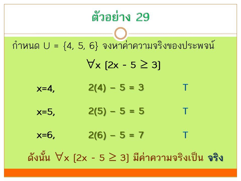 ดังนั้น x [2x - 5  3] มีค่าความจริงเป็น จริง